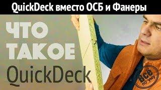 Что такое QuickDeck (Квик дек) плиты? Знакомство. Все по уму