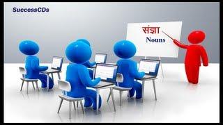 Learn Hindi Grammar - Nouns (संज्ञा)