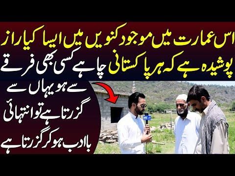 پاکستان کے اہم شہر میں پوشیدہ کنویں،یہ کہاں واقع ہیں اور آخر کیا راز پوشیدہ ہے جاننے کے لیے ویڈیو دیکھیں