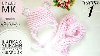 Вязаная шапка с подкладом из Alize Puffy с ушками + шарфик ЧАСТЬ 1