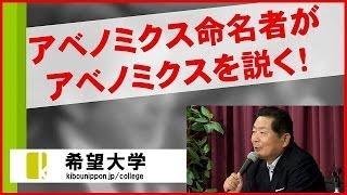 中川秀直先生のアベノミクスと日本〜3本の矢は実を結ぶか?〜