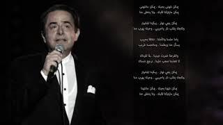 اغاني حصرية Melhem Barakat يمكن نتهني بحبك ملحم بركات تحميل MP3