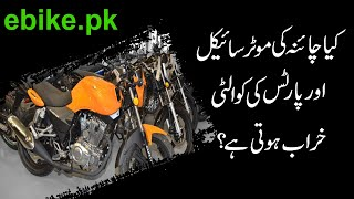 Quality of Chinese Motorcycle & Parts ? | ebike.pk