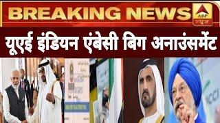 UAE Indian emmbesy Big Announcement Today || Dubai Abu Dhabi Sharjah New Rules Start 2021