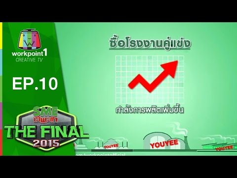 SME The Final (รายการเก่า) | SME THE FINAL 2015 | Semi Final Ep.10 | 5 ก.ย. 58