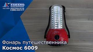 Кемпинговый аккумуляторный фонарь КОСМОС 6009