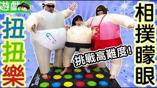 【桌遊】相撲矇眼扭扭樂,只能靠觸覺找圖形[NyoNyoTV妞妞TV玩具]