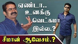 நடிகர் விஜய்யை விளாசிய சீமான்..! | Seeman Funny Speech About Actor Vijay | Latest Video