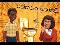 Sinhala Ape Katha I Gold Commode I රත්තරන් කොමඩ් I sinhala cartoon