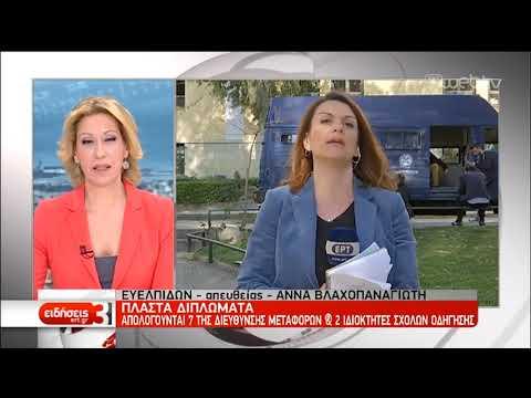 Απολογήθηκαν οι εννέα κατηγορούμενοι για συμμετοχή στο κύκλωμα πλαστών διπλωμάτων | 19/3/2019 | ΕΡΤ