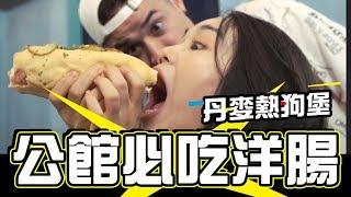 公館的超好吃的丹麥熱狗堡│WACKYBOYS│反骨男孩│美食VLOG