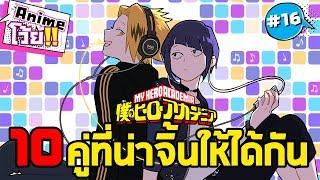 10คู่ที่น่าจิ้นให้ได้กัน My Hero Academia - Animeโว้ย!!#16