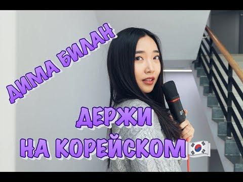 ДИМА БИЛАН - ДЕРЖИ НА КОРЕЙСКОМ (cover by Sasha Lee)