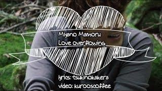 MIYANO MAMORU    Love Overflowing    ENG Lyrics