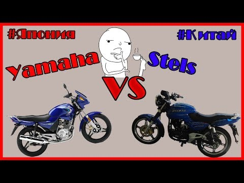 Yamaha YBR 125 vs. Stels Delta 200 / Новый КИТАЕЦ? Или б/у ЯПОНЕЦ?