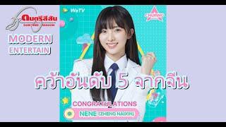 ดนตรีสีสัน Modern Entertain 19 : เนเน่ สาวไทยหนึ่งเดียว คว้าอันดับ 5 เวที CHUANG 2020 ประเทศจีน