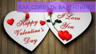 #Как сделать Валентинку своими руками.2019 г. готовимся к празднику