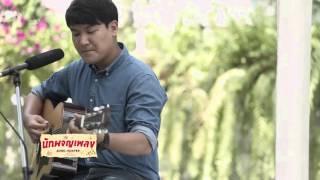 นักผจญเพลง - ดนตรี 4 ยุค