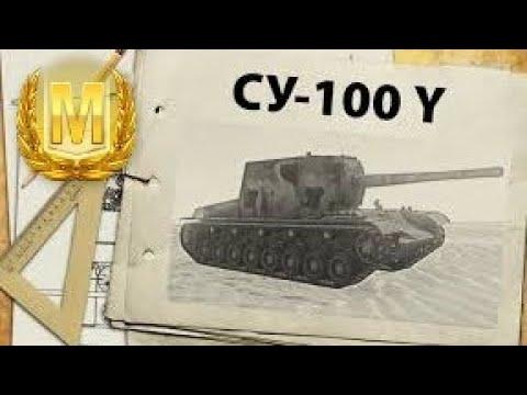 СУ-100Y МАСТЕР [World of Tanks blitz] WOTB