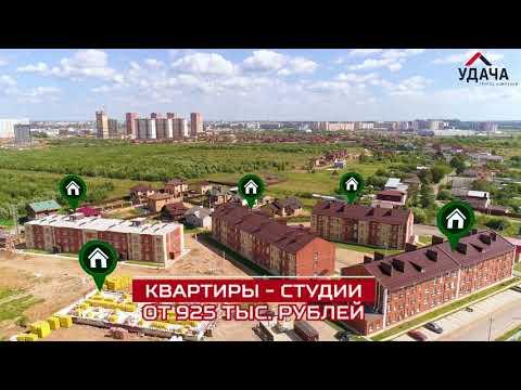 """""""Удача Юго-Запад"""" - жилой комплекс с открытой душой"""