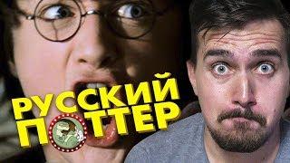 ГАРРИ ПОТТЕР  В РОССИИ?