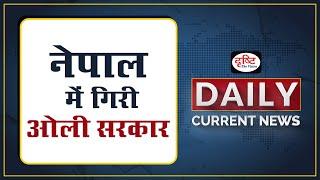 नेपाली राजनीति में उथल-पुथल, आगे की राह - Daily Current News
