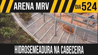 ARENA MRV | 4/5 HIDRO SEMEADURA CONCLUIDA NA CABECEIRA | 26/09/2021