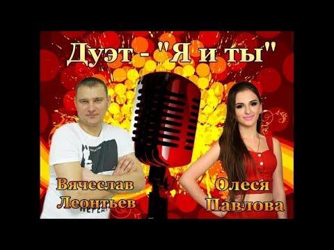 Вячеслав Леонтьев & Олеся Павлова-Я и Ты