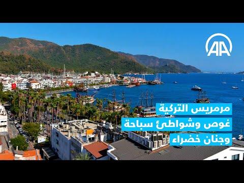 العرب اليوم - مرمريس التركية غوص وشواطئ سباحة وجنان خضراء