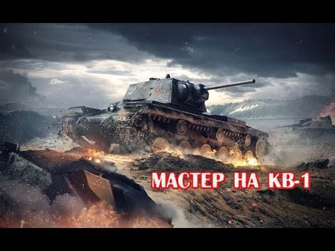 Мастер на КВ-1_Master KV-1