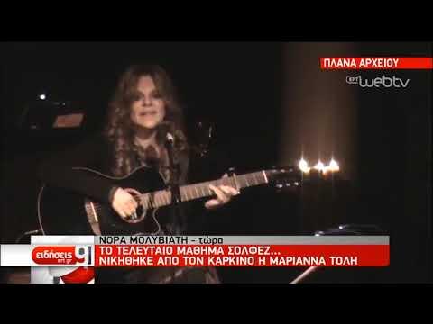 Πέθανε η Μαριάννα Τόλη   29/12/2018   ΕΡΤ