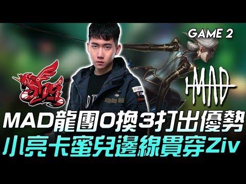 AHQ vs MAD MAD土龍團0換3打出優勢 小亮卡蜜兒邊線貫穿Ziv!Game 2