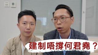 191212 建制唔撐何君堯真相?建制立法會議員大爆料!