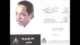 تحميل و مشاهدة Bahr Abou Gresha - Magrouh / بحر ابو جريشة - مجروح MP3