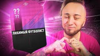 МОЙ ЛЮБИМЫЙ ФУТБОЛИСТ В ФИФА 19