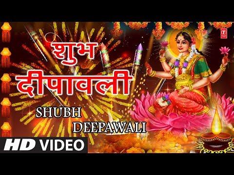 दीप जले है हर घर  में देखो आज आई दीपावली