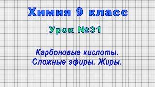 Химия 9 класс Урок 31 - Карбоновые кислоты. Сложные эфиры. Жиры.