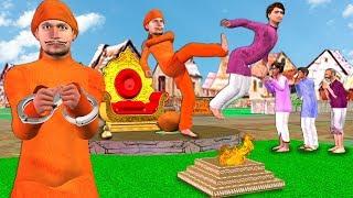 गुस्सा बाबा चोर और पुलिस Angry Baba Police Funny Video हिंदी कहानियां Hindi Kahaniya Comedy Video