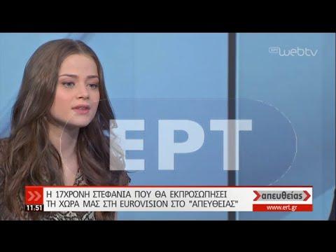 Η 17χρονη Στεφανία στο ΑΠΕΥΘΕΙΑΣ   07/02/2020   ΕΡΤ
