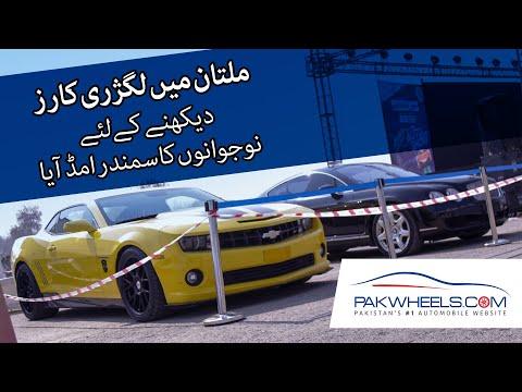 Luxury Cars Of Multan | Auto Show 2020 | PakWheels