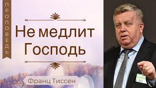 Не медлит Господь - Франц Тиссен