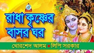 Radha Krishner Basor Ghor | রাধা কৃষ্ণের বাসর ঘর  | Khorshed Alam, Lipi Sarkar | Pala Gaan