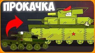 Прокачка монстра Мультики про танки