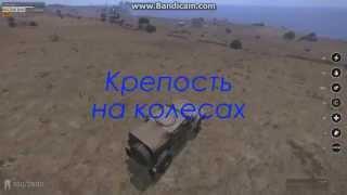 Arma 3 Epoch - Крепость на колесах [18+]