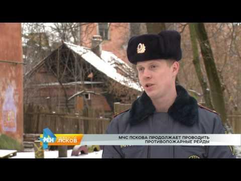 Новости Псков 16.01.2017 # Противопожарный рейд