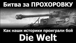 Битва за Прохоровку. Как наши историки проиграли бой Die Welt.