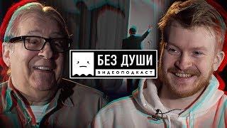 🎙БЕЗ ДУШИ: Геннадий Хазанов о цензуре, стендапе и как трахнуть зал.