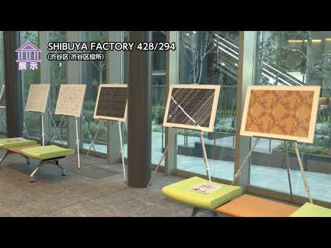 SHIBUYA FACTORY 428/294