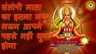 Santoshi Mata Superhit Bhajans : Ganga