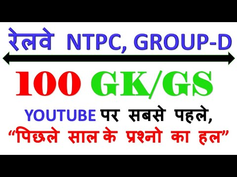 5pm Live RRB NTPC PREVIOUS YEAR QUESTION PAPER 2020/ RAILWAY NTPC LAST YEAR PAPER PART #1
